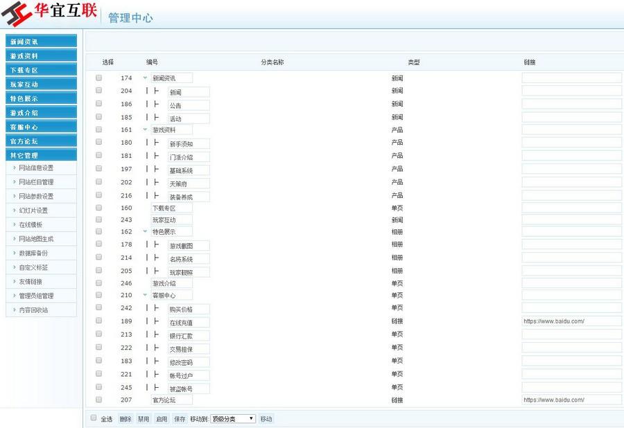 企业网站管理系统源码_网站管理后台源码_网站后台管理源码 (https://www.oilcn.net.cn/) 网站运营 第2张