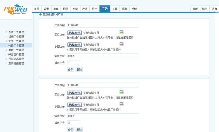 php企业网站源码带后台(php后台管理系统源码) (https://www.oilcn.net.cn/) 网站运营 第9张
