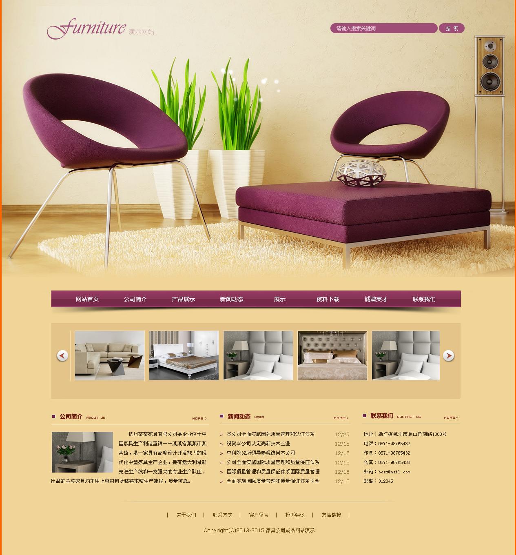 带商城企业网站源码(商城网站源码) (https://www.oilcn.net.cn/) 网站运营 第7张