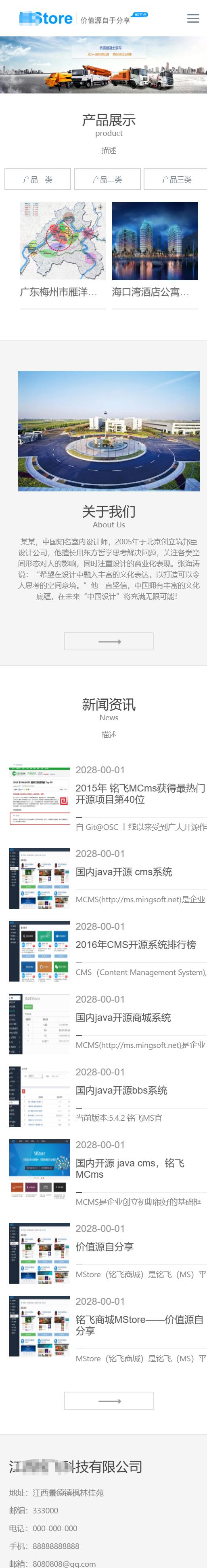 h5响应式企业网站源码(响应式网站整站源码) (https://www.oilcn.net.cn/) 网站运营 第4张