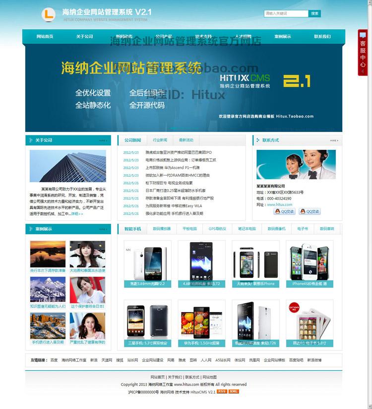 企业网站源码生成(源码出售网站源码) (https://www.oilcn.net.cn/) 网站运营 第18张