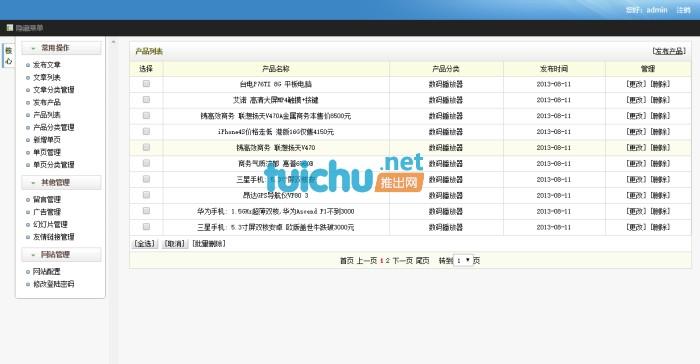 .net 企业网站源码下载_asp.net网站实例下载 (https://www.oilcn.net.cn/) 网站运营 第6张