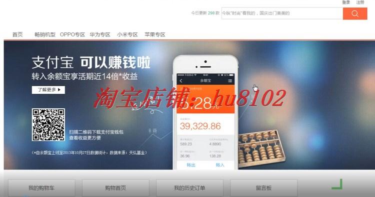 424 基于SSH的网上手机销售管理系统的开发与实现
