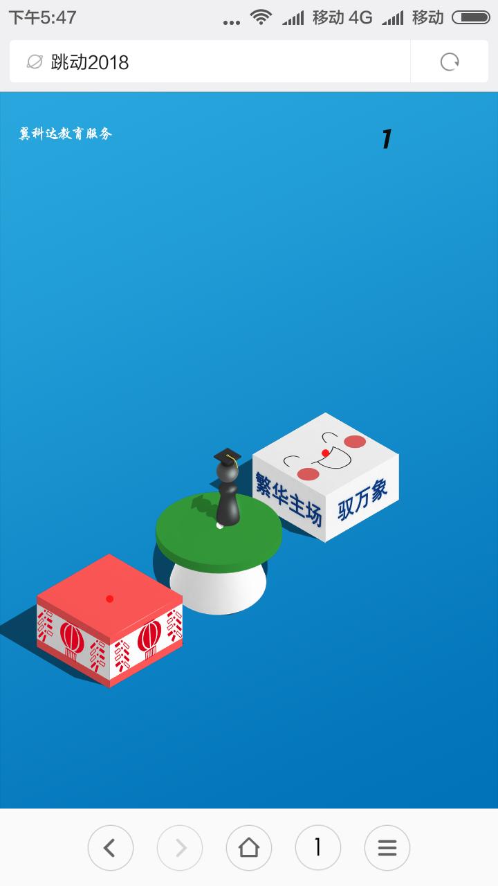 H5跳一跳3D在线游戏|品牌推广的趣味小游戏