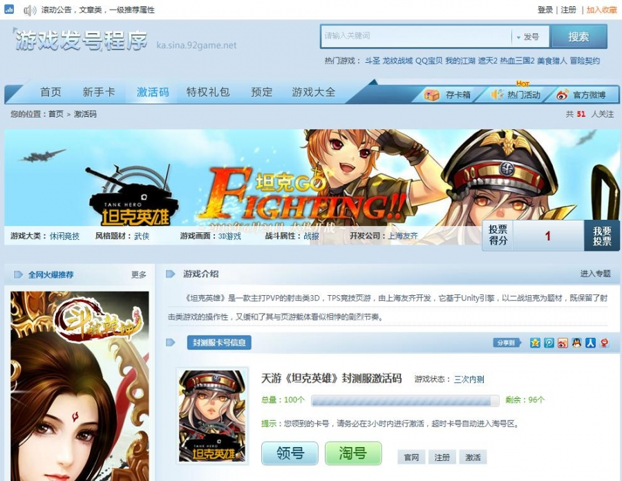 网站建设 仿新浪游戏自动发号系统xsk.tuicd.com 整站源码