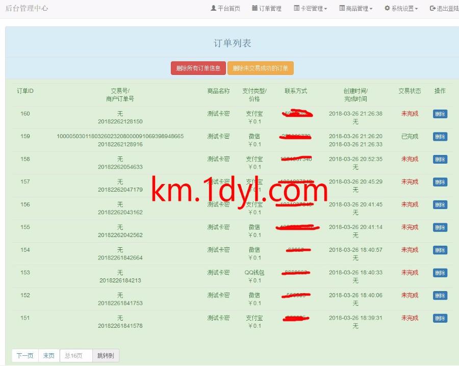 2018最新自动发货系统个人自动发卡密平台网站源码包php支付接口码支付接口