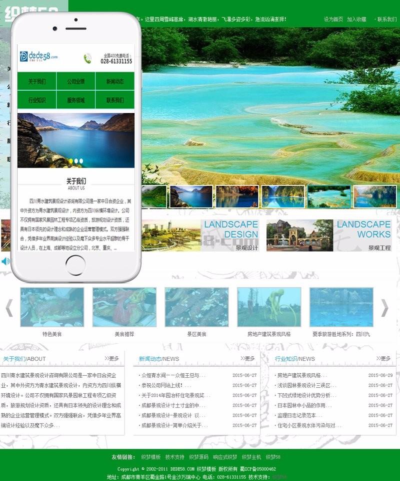 景区景观园林设计环保类企业织梦模板(带手机端)