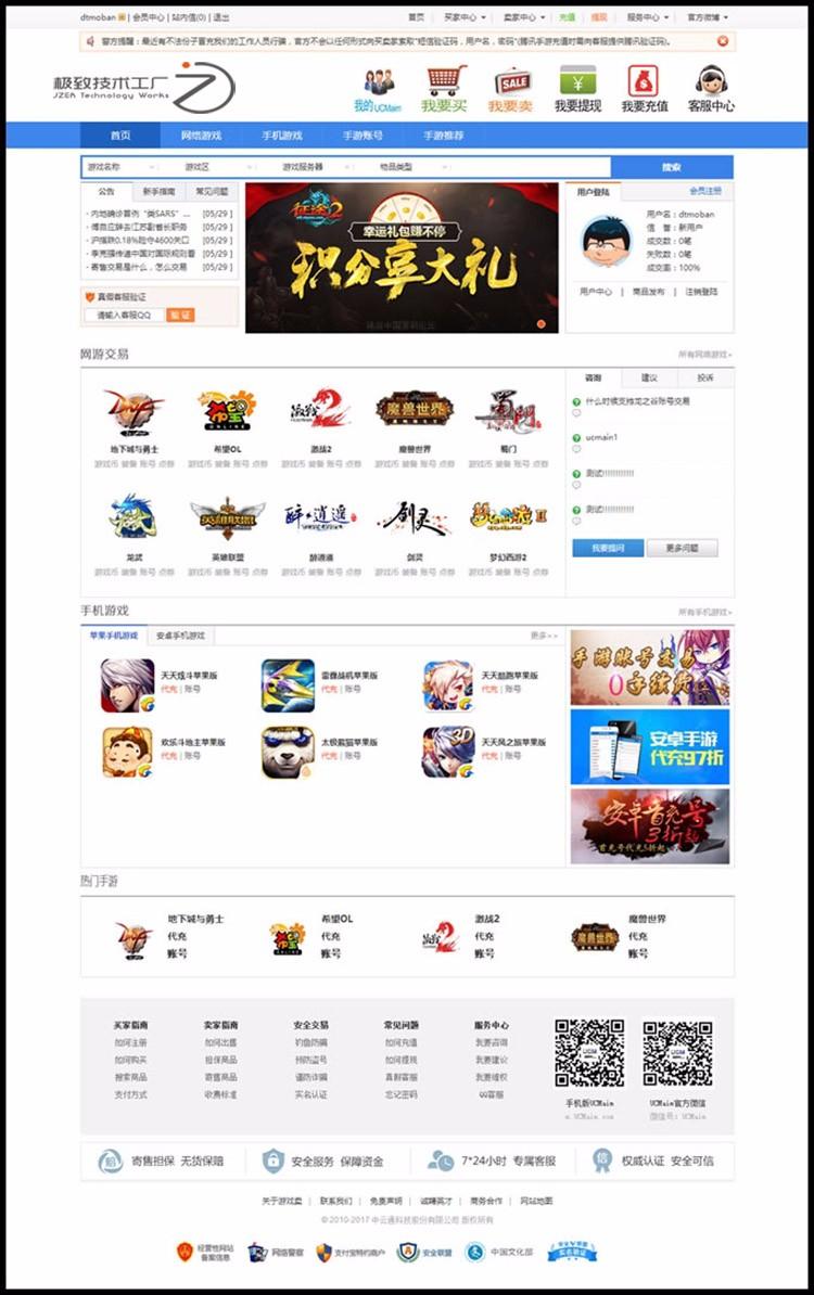 仿7881游戏交易平台源码 网络游戏币、装备、道具交易 修复搜索框