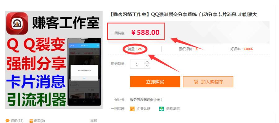 价值588元QQ强制裂变分享系统 自动分享卡片消息+功能强大 暴力赚钱
