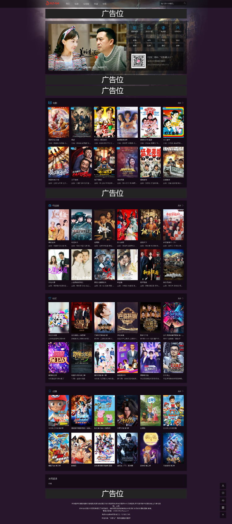 【VIP视频】在线VIP高清电影网站 自动采集各大VIP视频网站源码带广告位