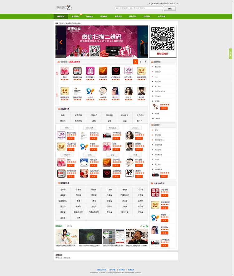 二维码导航网站,微商货源导航网站,微信公众号导航网站完美版
