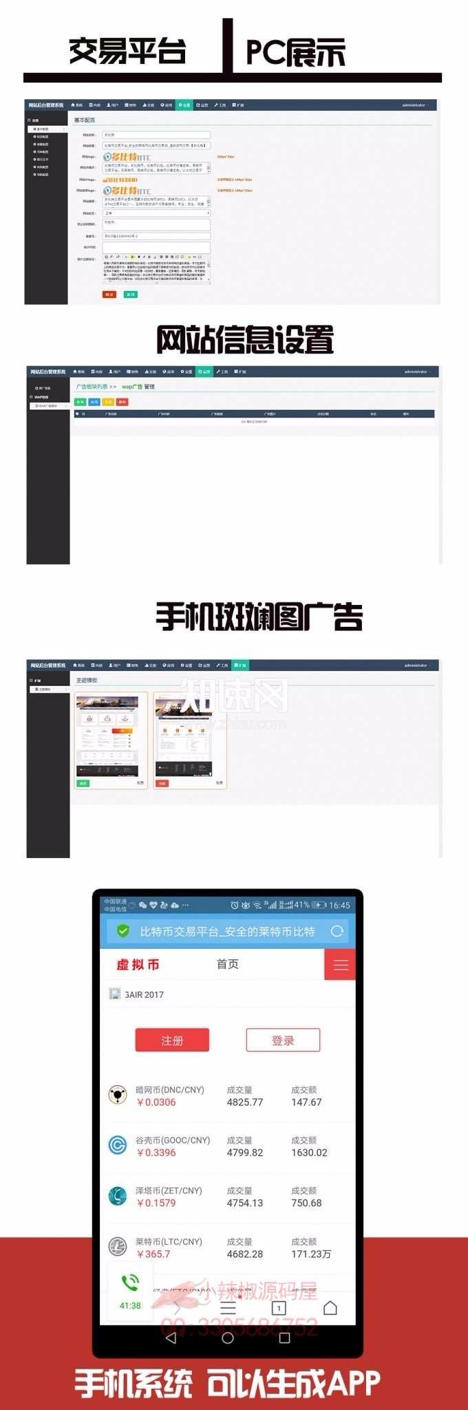 PC+WAP虚拟币数字币交易平台源码,带手机版 含教程