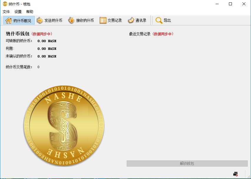 区块链-虚拟币钱包开发|虚拟币钱包|虚拟币区块链开发|开发区块浏览器