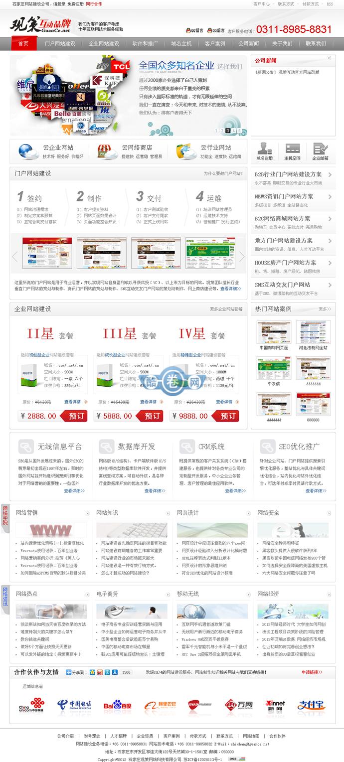 观策网站建设|PHPCMS精品网络公司 整站源码