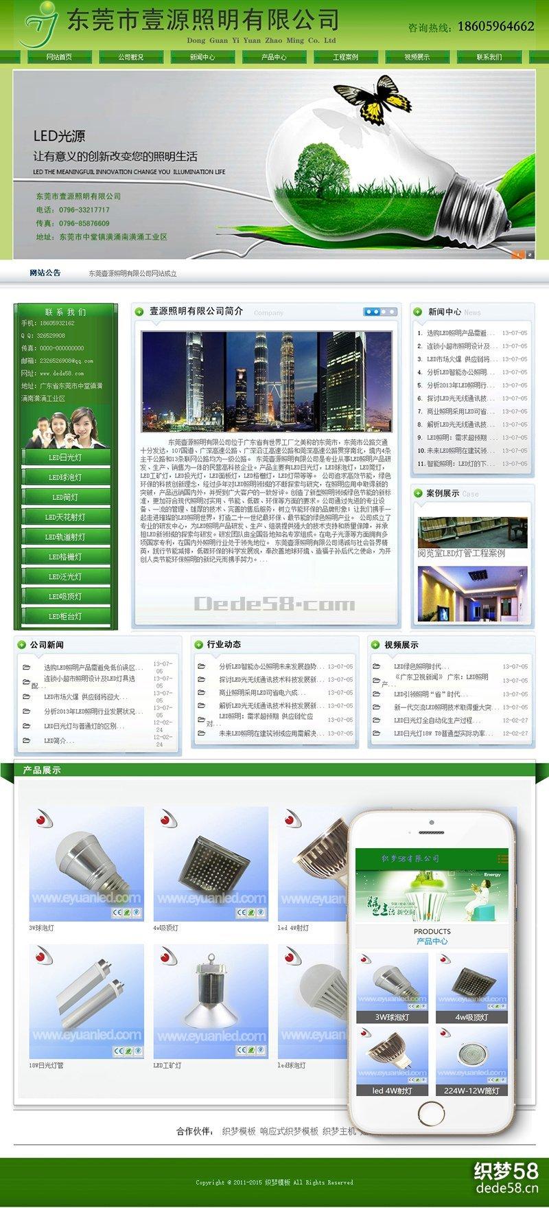 绿色节能环保类LED电子产品网站织梦模板(带手机端)