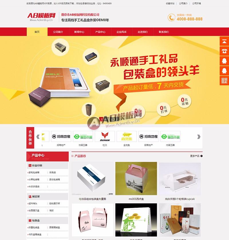 dedecms织梦红色包装印刷营销型网站模板源码