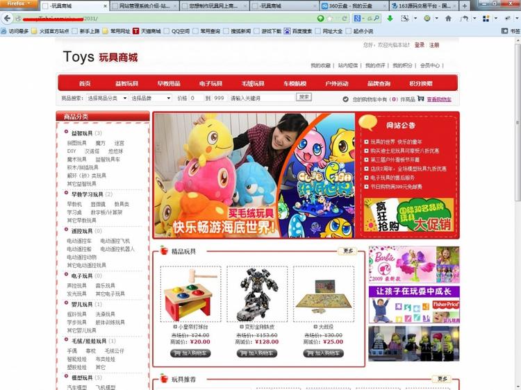 玩具网上商城(最强傻瓜式建站系统)