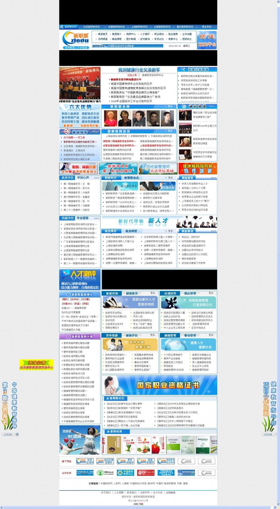 网站建设 新职联国际教育集团公司 整站源码