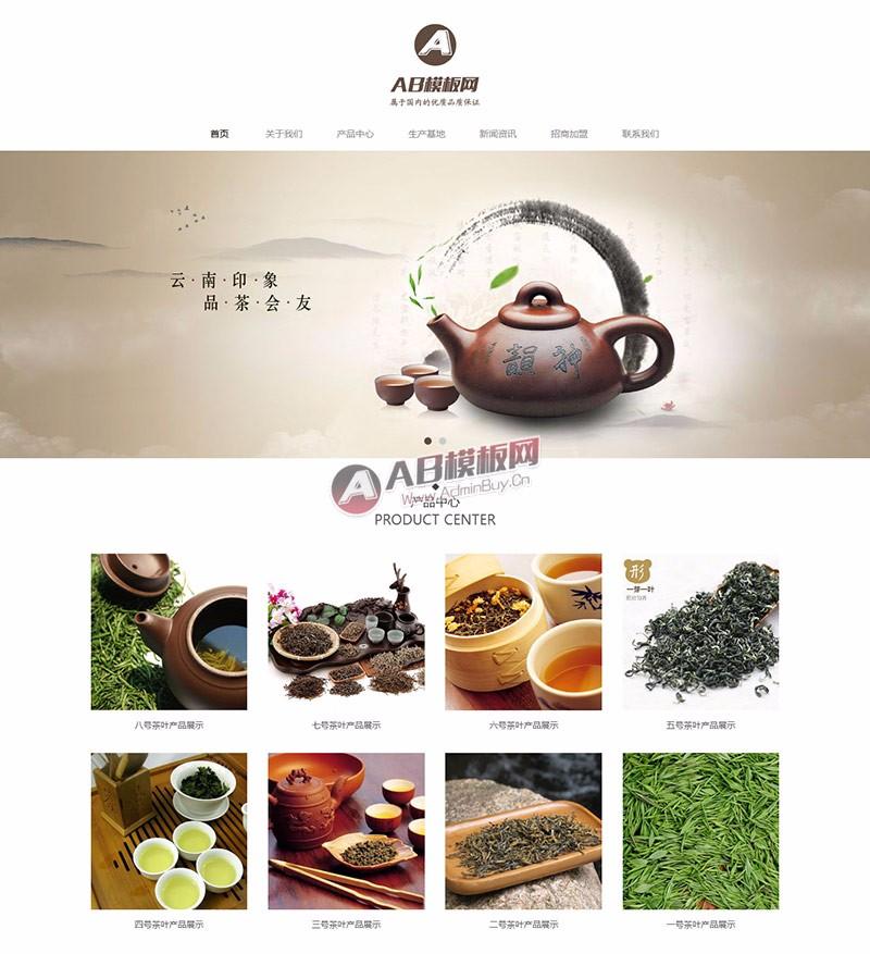 dedecms织梦响应式茶叶销售公司网站模板源码