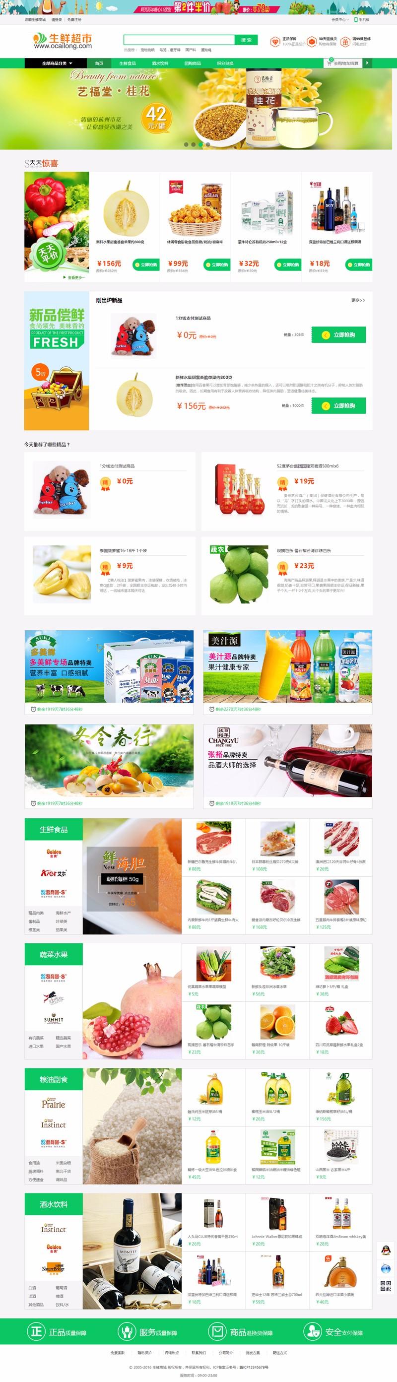带演示!可封装APP最新Ecshop生鲜超市农产品微信商城源码,PC+WAP+APP+微信+分销商城