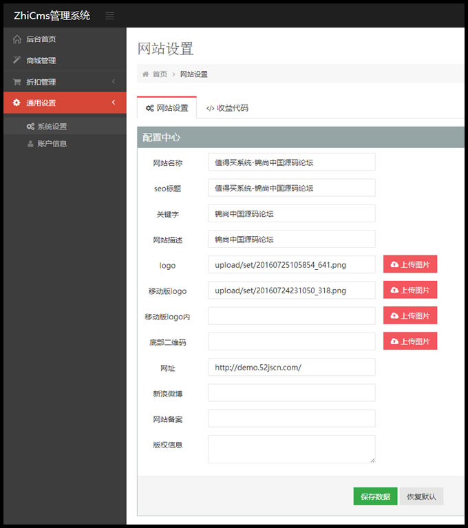 ZhiCms值得买淘宝客系统v1.2仿逛丢网源码,php淘宝客系统,国内值得买系统源码