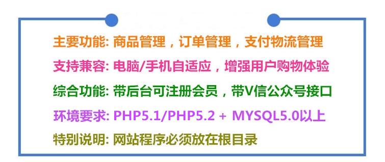 PHP商城网站源码 购物网站模板 手机商城 带后台网站建设ECSHOP