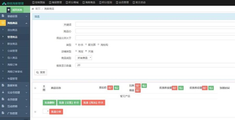 【同步更新】赠送微擎框架 老虎淘宝客系统4.82+代理系统2.42+整套教程视频+整套软件