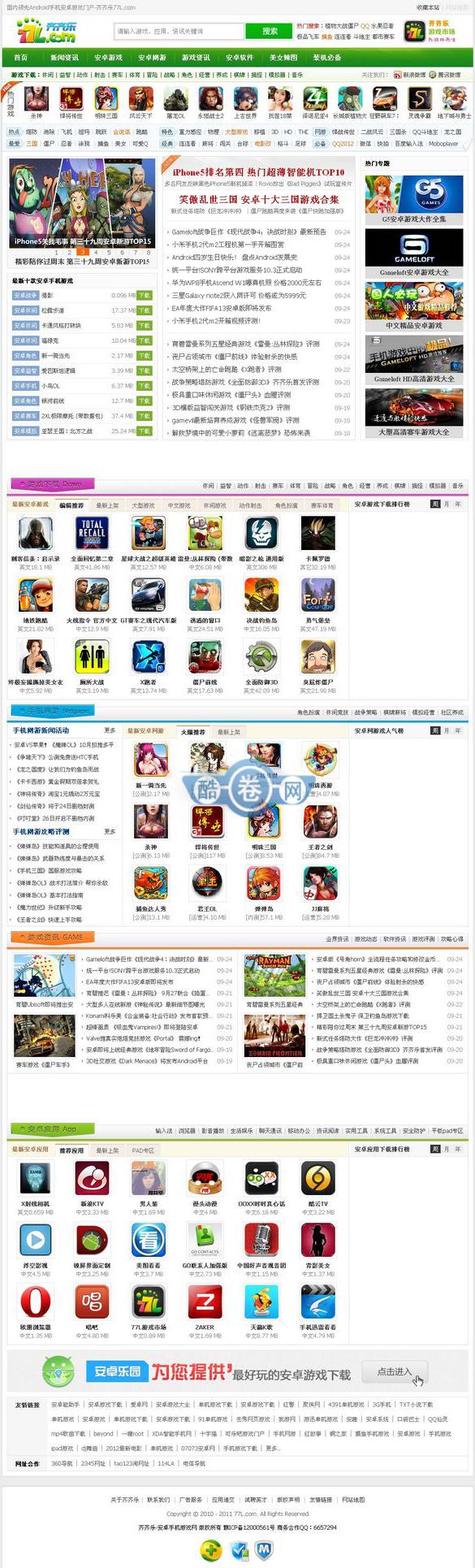手机安卓游戏下载网 手游手机应用软件下载站源码