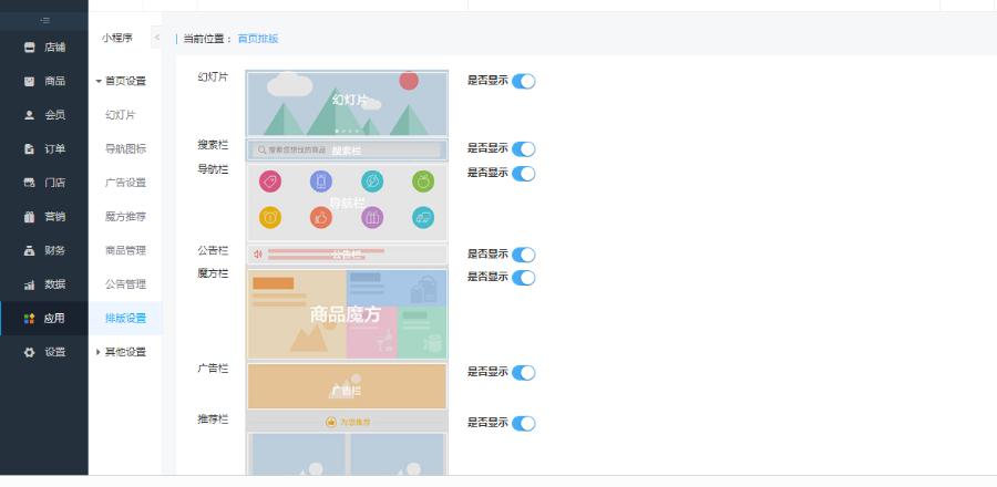 人人商城V3系统微赞微擎模块微信三级分销裂变 包更新 全新UI界面 3.2.2