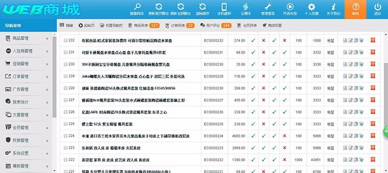 最新2018小京东多用户通用商城网源码商城带手机版ecshop源码程序