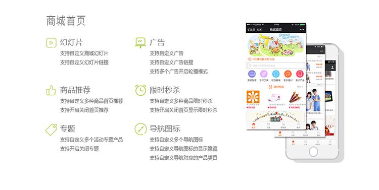 米花商城商业版3.9.28.1 微擎微赞模块送微擎商业破解版1.6.9