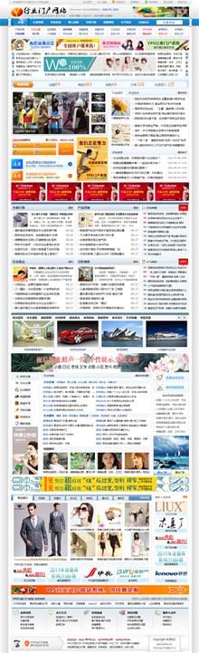 地方门户网站(商业版)