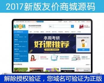 2017年11月18最新t5友价商城至尊定制版源码网仿互站源码交易网站全部8套模板+手机版