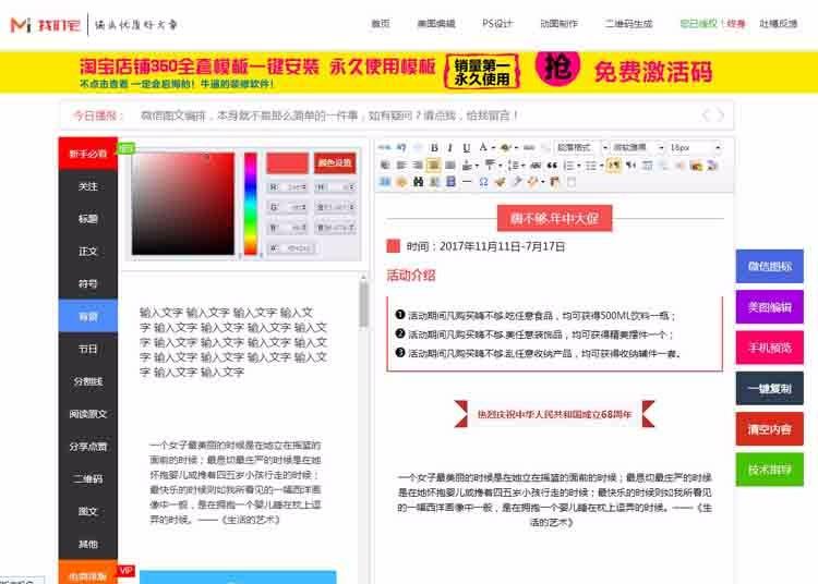 我们宅微信编辑器程序20171015更新 公众微信图文样式排版编辑工具 我们宅终极版编辑器