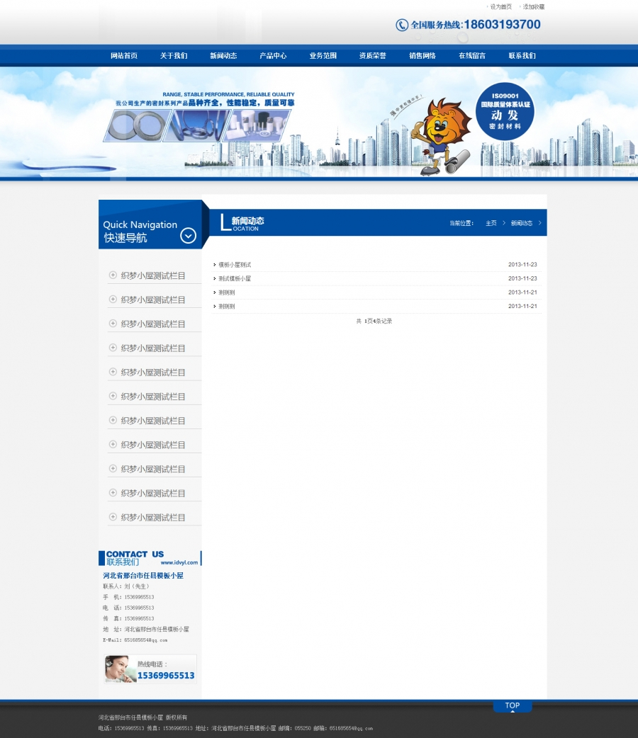 dedecms蓝色大气企业网站模板,采用织梦5.7 GBK内核制作,通用企业模板,适合各类企业网站