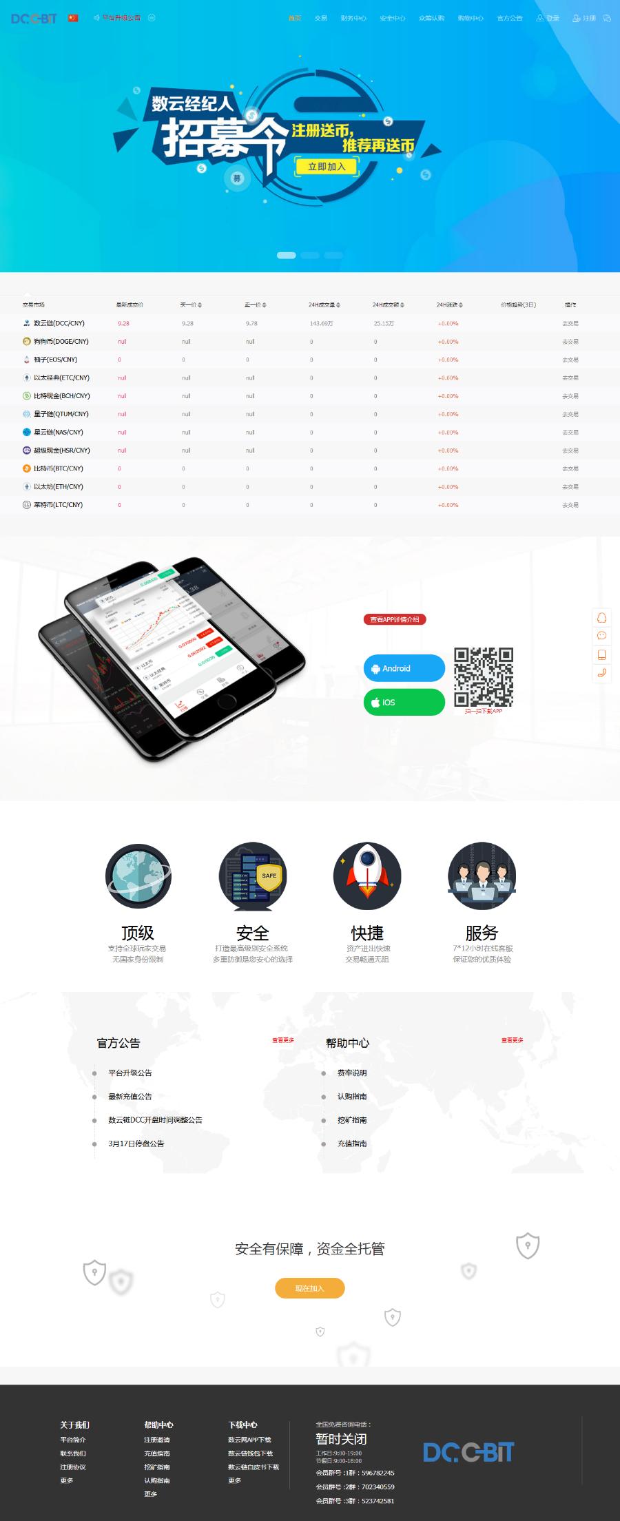 最新虚拟币交易平台源码 山寨币源码|虚拟币源码|交易所|币币交易|点对点交易,BUG修复版