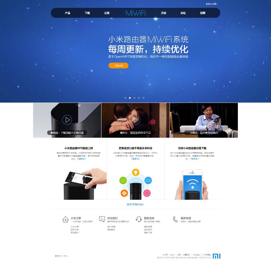 产品发布源码:仿小米WIFI官网企业模板