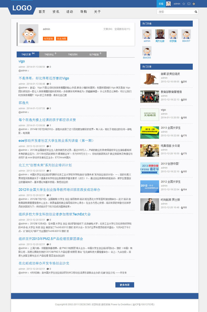 蓝色织梦博客模板(资讯、活动、导购,带会员+精美后台)