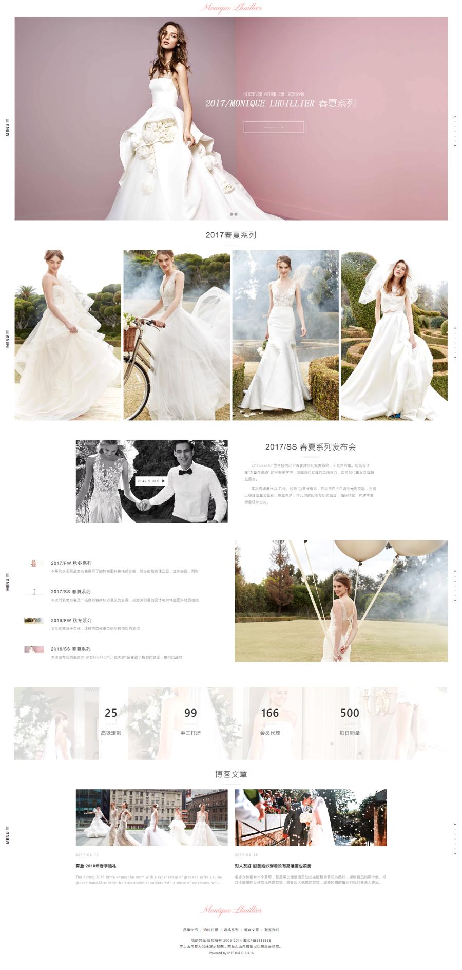 (M e t I n f 0)米.拓模板婚纱设计公司网站响应式模板89011