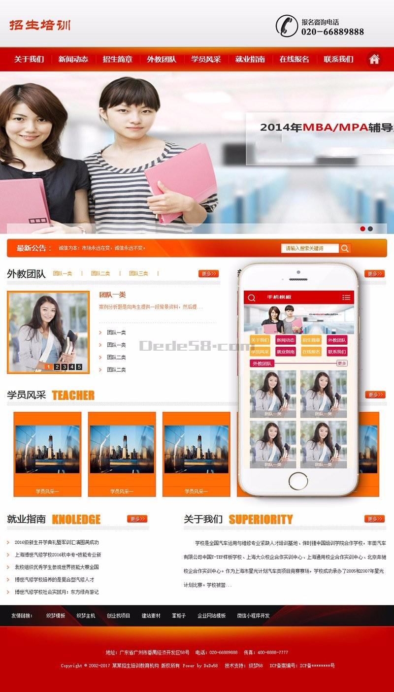 招生网站源码 机构招生培训教育类网站织梦模板(带手机端)