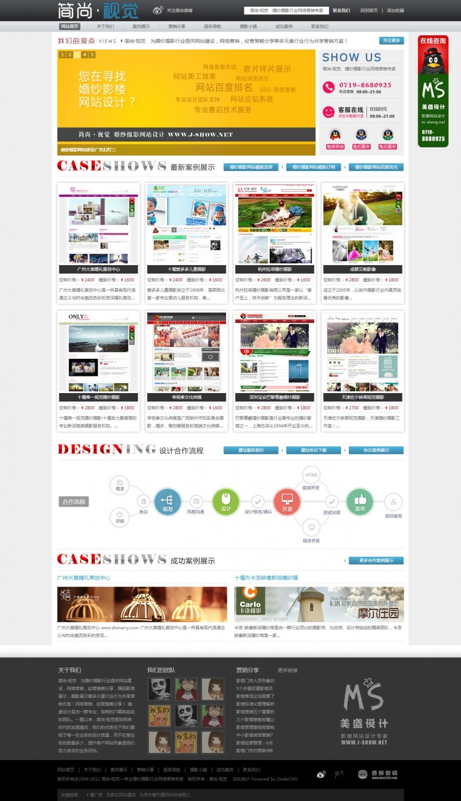 精致的婚纱摄影网站建设公司网站模版