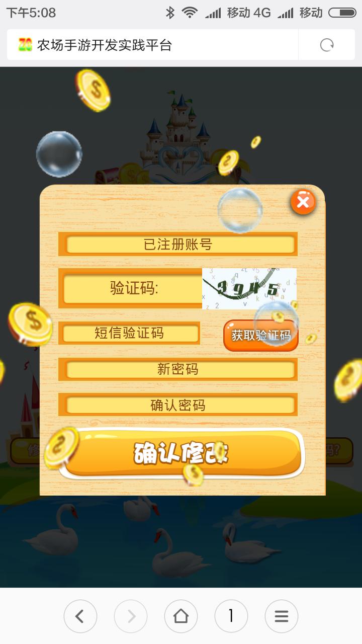 【带教程】天鹅城农场理财游戏|仿皮皮果乐园游戏|农场开心游戏