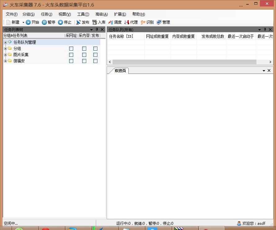 火车头数据采集平台1.3版(火车采集器7.3)商业版 破解版