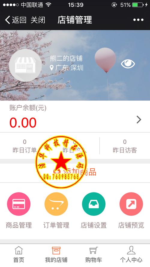 全员开店(盟店) 1.5.2【微赞版】