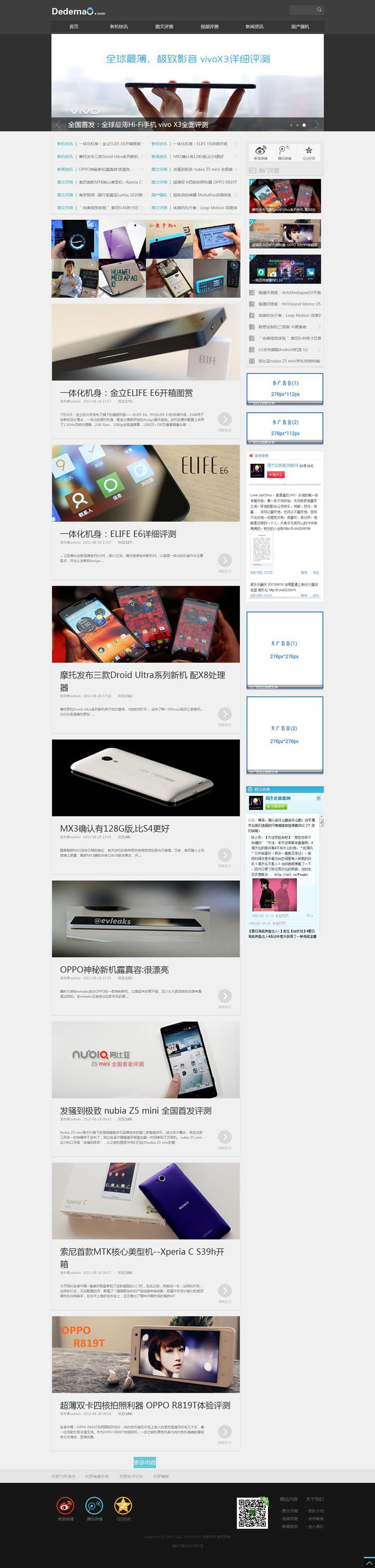 仿安卓中国织梦模板