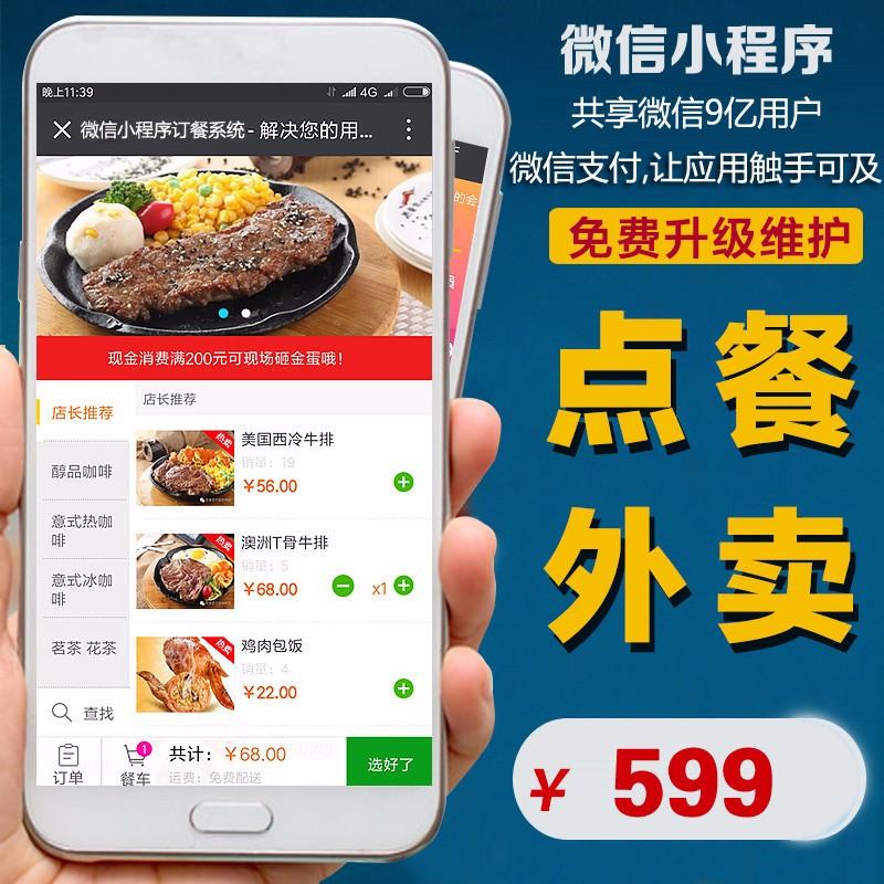 微信小程序外卖订餐系统源码,订餐外卖源码