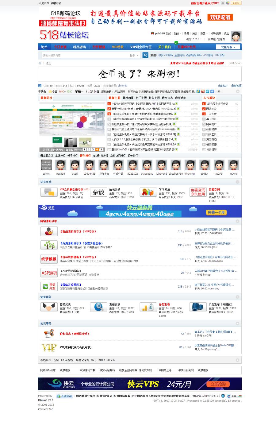 DZ论坛网站源码资源下载源码分享平台+整站数据 到手即可盈利