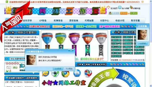 QQ宣传技术教学教程个人业务站