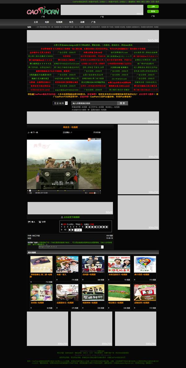超碰视频网站源码-苹果cms模板源码,电影模板