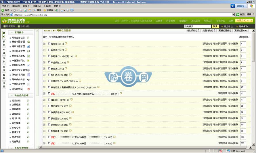仿265G.com游戏门户源码, dede超大型门户带发号50G数据网站源码
